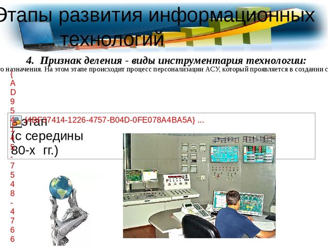 Этапы развития информационных технологий 4. Признак деления - виды инструмент...