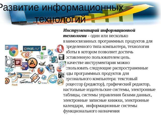 Инструментарий информационной технологии - один или несколько взаимосвязанны...