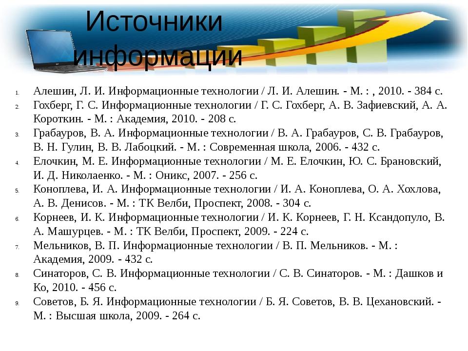 Алешин, Л. И. Информационные технологии / Л. И. Алешин. - М. : , 2010. - 384...