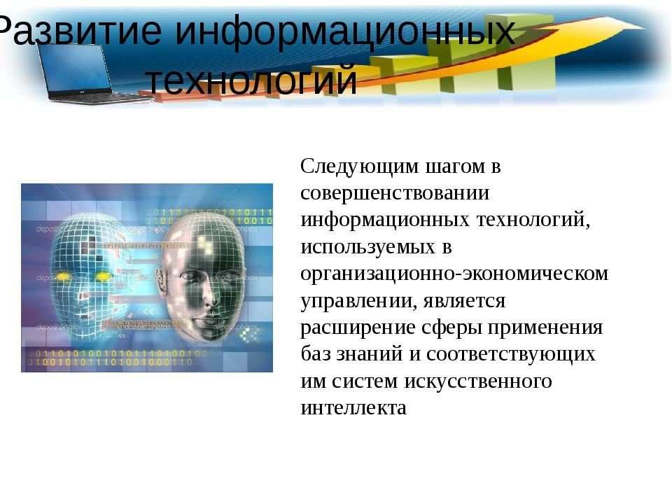 Следующим шагом в совершенствовании информационных технологий, используемых...