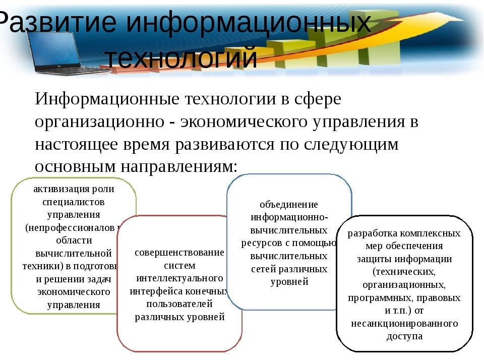 Информационные технологии в сфере организационно - экономического управления...