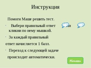 изл_жение а о Ваши баллы: 0