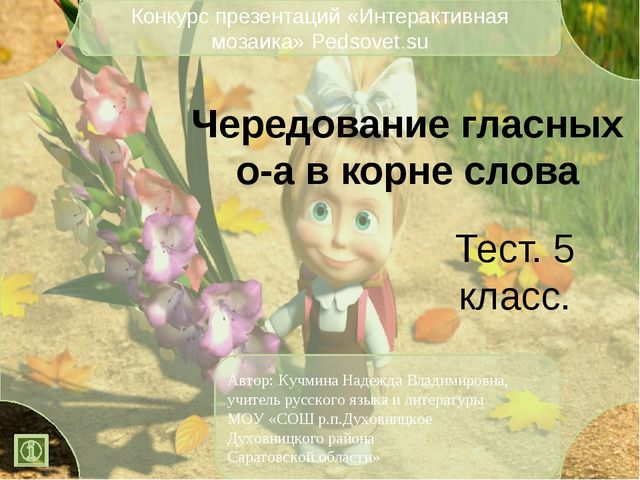 изл_жение а о Ваши баллы: 1