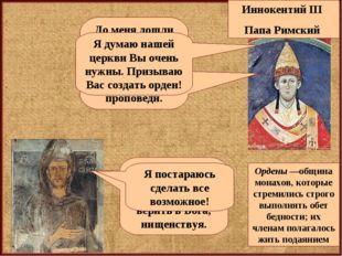 Иннокентий III Папа Римский До меня дошли слухи, что Вы Франциск проводите оч