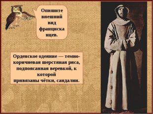 Опишите внешний вид францисканцев. Орденское одеяние— темно-коричневая шерст