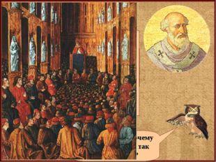 Причины крестовых походов Наступление мусульман на христианские территории. М
