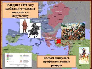 Первый Крестовый поход (1096-1099) В 1096 году в Малую Азию двинулись толпы б