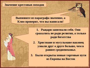 Значение крестовых походов Выпишите из параграфа значение, а Клио проверит, ч