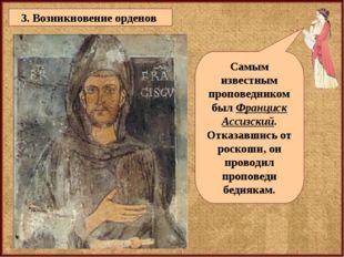 3. Возникновение орденов В конце XII века прихожане высказывали свое возмущен