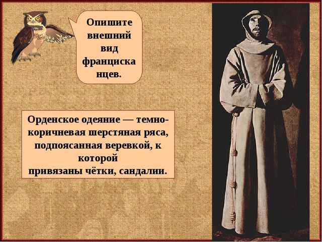 Опишите внешний вид францисканцев. Орденское одеяние— темно-коричневая шерст...