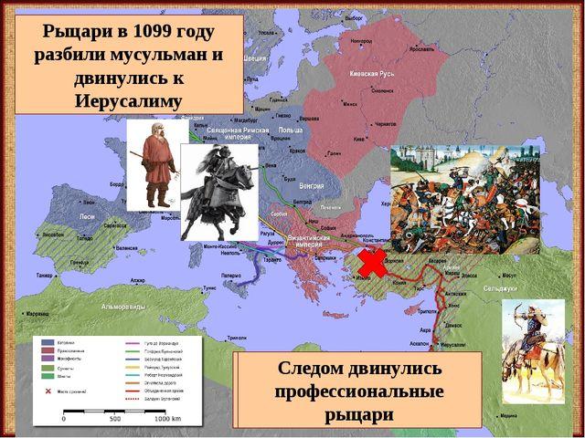 Первый Крестовый поход (1096-1099) В 1096 году в Малую Азию двинулись толпы б...
