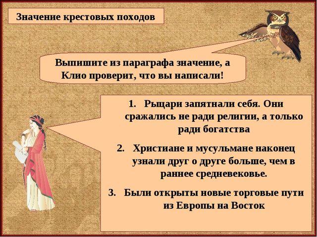 Значение крестовых походов Выпишите из параграфа значение, а Клио проверит, ч...