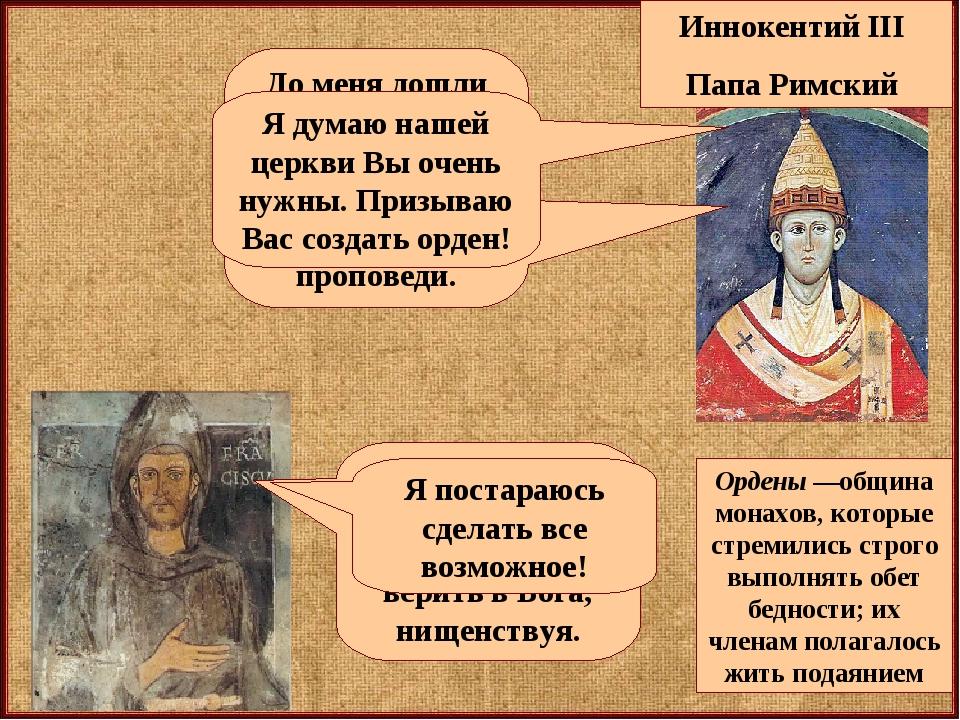 Иннокентий III Папа Римский До меня дошли слухи, что Вы Франциск проводите оч...