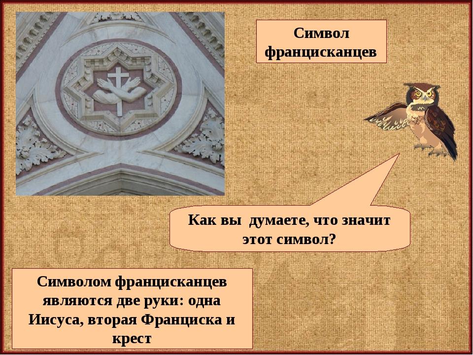 Символ францисканцев Как вы думаете, что значит этот символ? Символом францис...