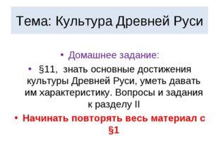 Тема: Культура Древней Руси Домашнее задание: §11, знать основные достижения