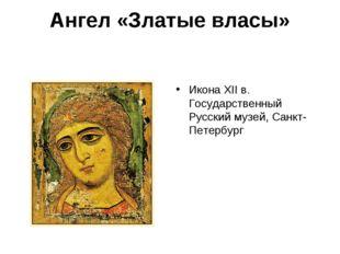 Ангел «Златые власы» Икона XIIв. Государственный Русский музей, Санкт-Петерб