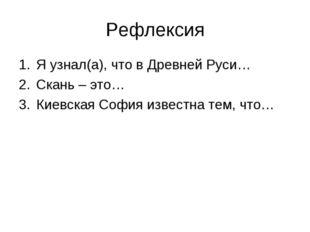 Рефлексия Я узнал(а), что в Древней Руси… Скань – это… Киевская София известн
