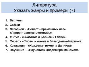 Литература Указать жанры и примеры (7) Былины Сказки Летописи - «Повесть вре