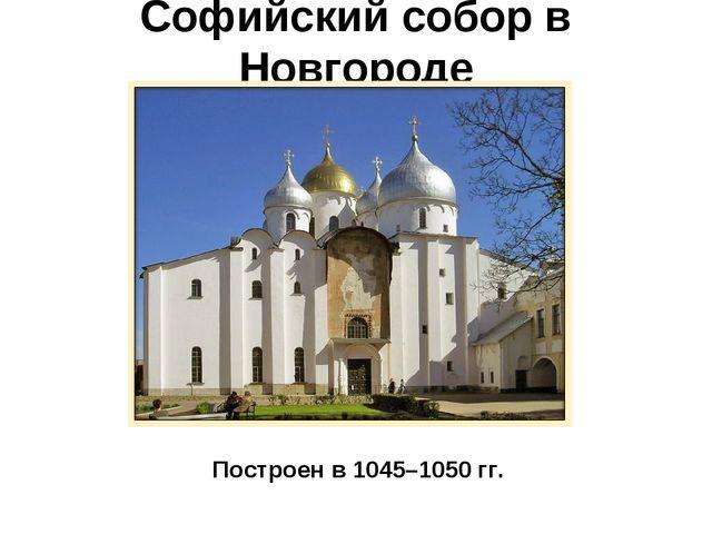 Софийский собор в Новгороде Построен в 1045–1050гг.