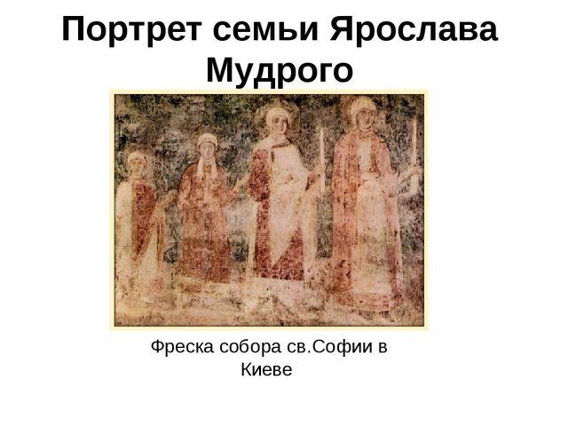 Портрет семьи Ярослава Мудрого Фреска собора св.Софии в Киеве