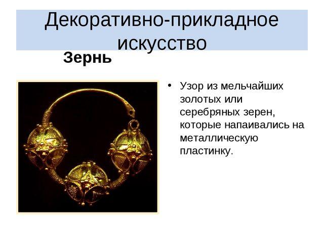 Декоративно-прикладное искусство Зернь Узор из мельчайших золотых или серебр...
