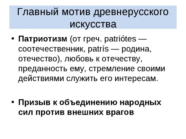 Главный мотив древнерусского искусства Патриотизм (от греч. patriótes — сооте...