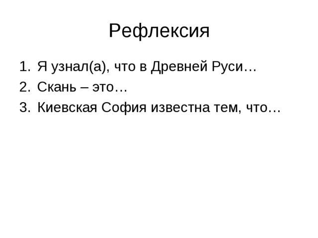 Рефлексия Я узнал(а), что в Древней Руси… Скань – это… Киевская София известн...