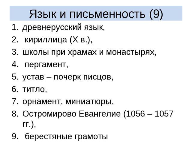 Язык и письменность (9) древнерусский язык, кириллица (X в.), школы при храм...