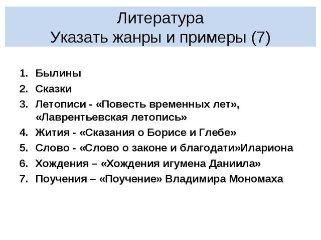 Литература Указать жанры и примеры (7) Былины Сказки Летописи - «Повесть вре...