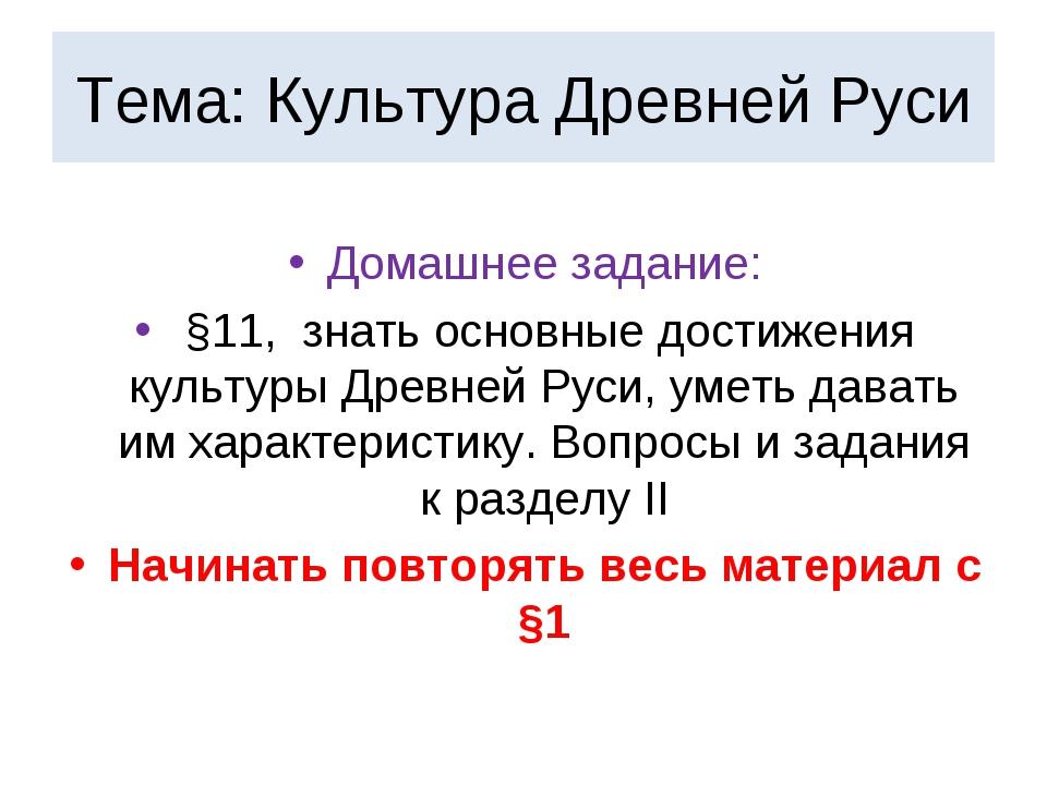 Тема: Культура Древней Руси Домашнее задание: §11, знать основные достижения...