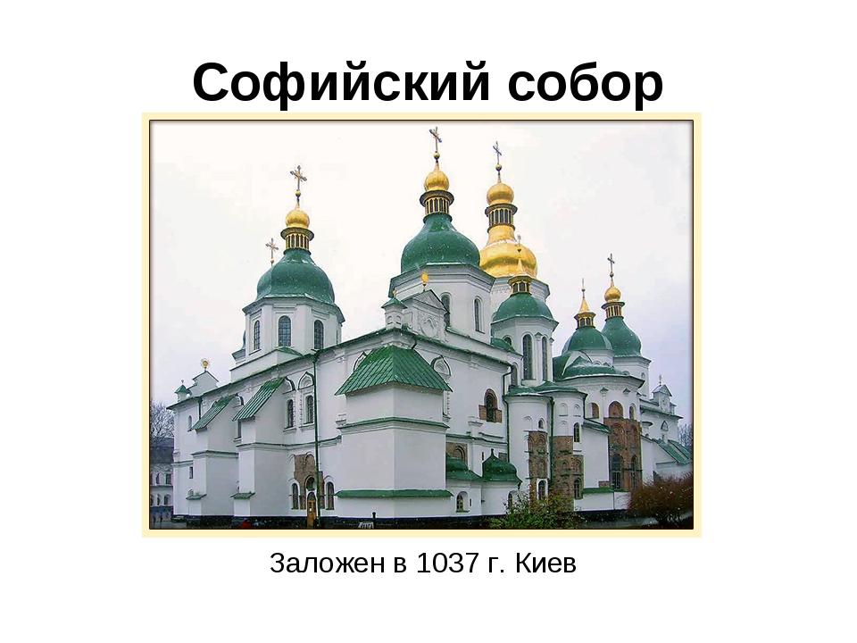 Софийский собор Заложен в 1037г. Киев