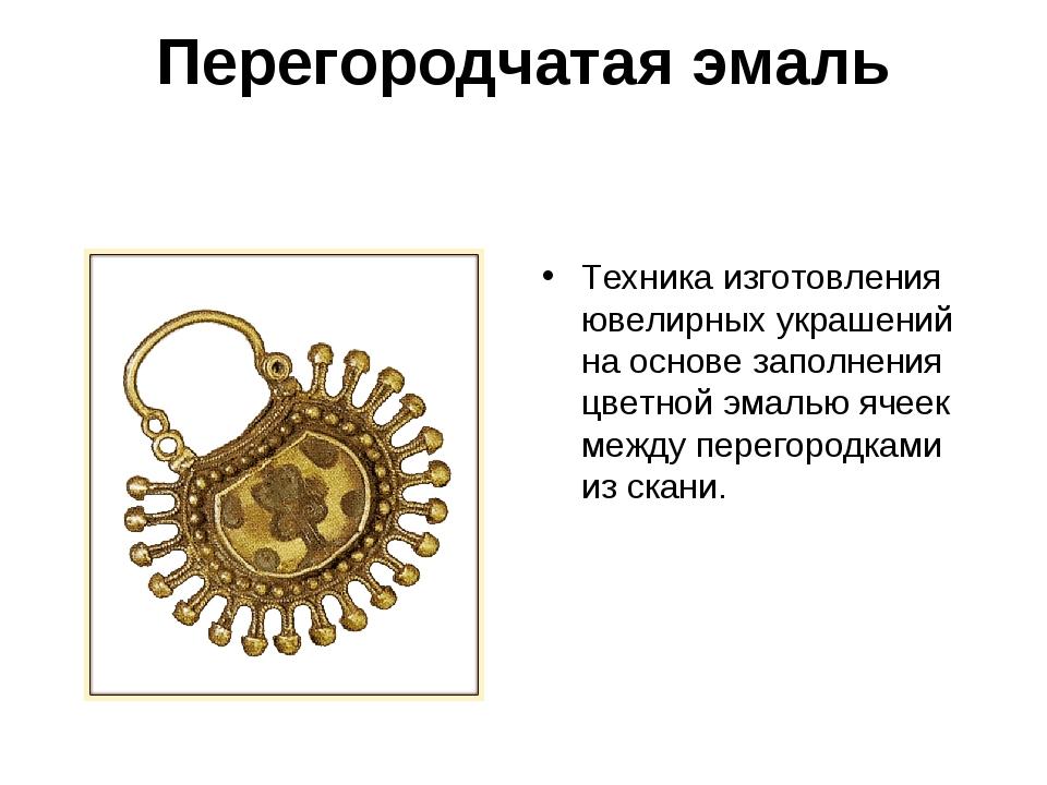 Перегородчатая эмаль Техника изготовления ювелирных украшений на основе запол...