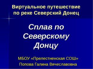 Виртуальное путешествие по реке Северский Донец Сплав по Северскому Донцу МБО
