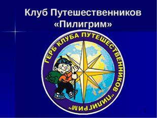 Клуб Путешественников «Пилигрим»