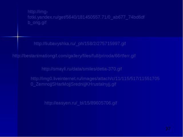 http://smayli.ru/data/smiles/detia-370.gif http://img0.liveinternet.ru/images...