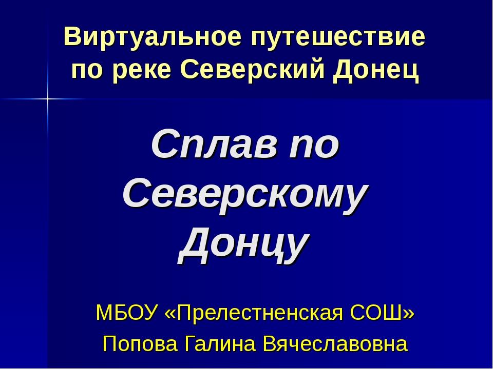 Виртуальное путешествие по реке Северский Донец Сплав по Северскому Донцу МБО...