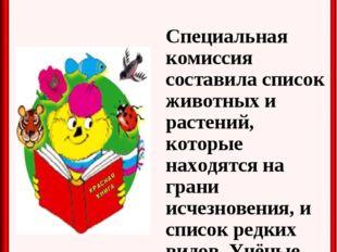 Что такое «Красная книга»? Специальная комиссия составила список животных и р