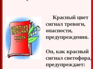 Почему книгу назвали именно «Красная книга»? Красный цвет сигнал тревоги, опа