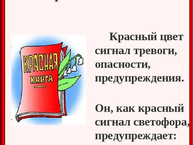 Почему книгу назвали именно «Красная книга»? Красный цвет сигнал тревоги, опа...