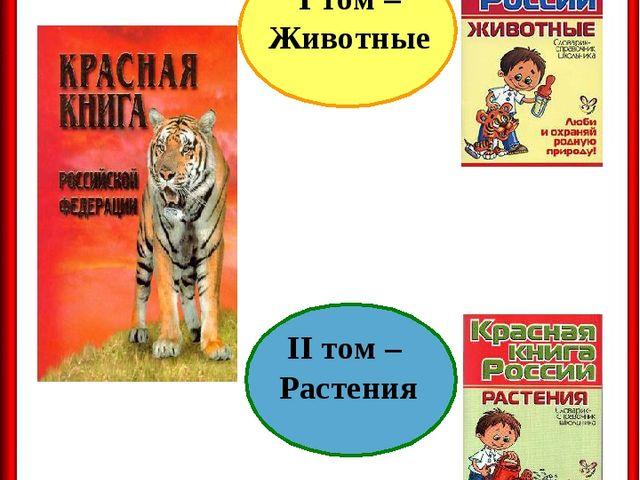 I том – Животные II том – Растения