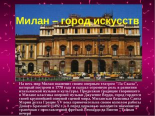 """Милан – город искусств На весь мир Милан знаменит своим оперным театром """"Ла С"""