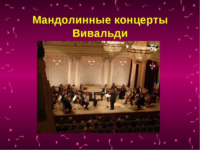 Мандолинные концерты Вивальди
