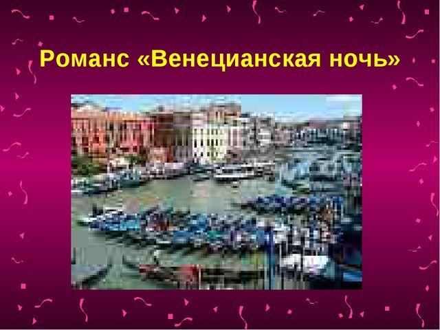 Романс «Венецианская ночь»