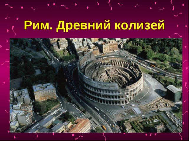 Рим. Древний колизей