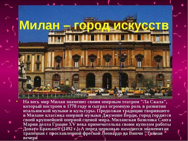 """Милан – город искусств На весь мир Милан знаменит своим оперным театром """"Ла С..."""