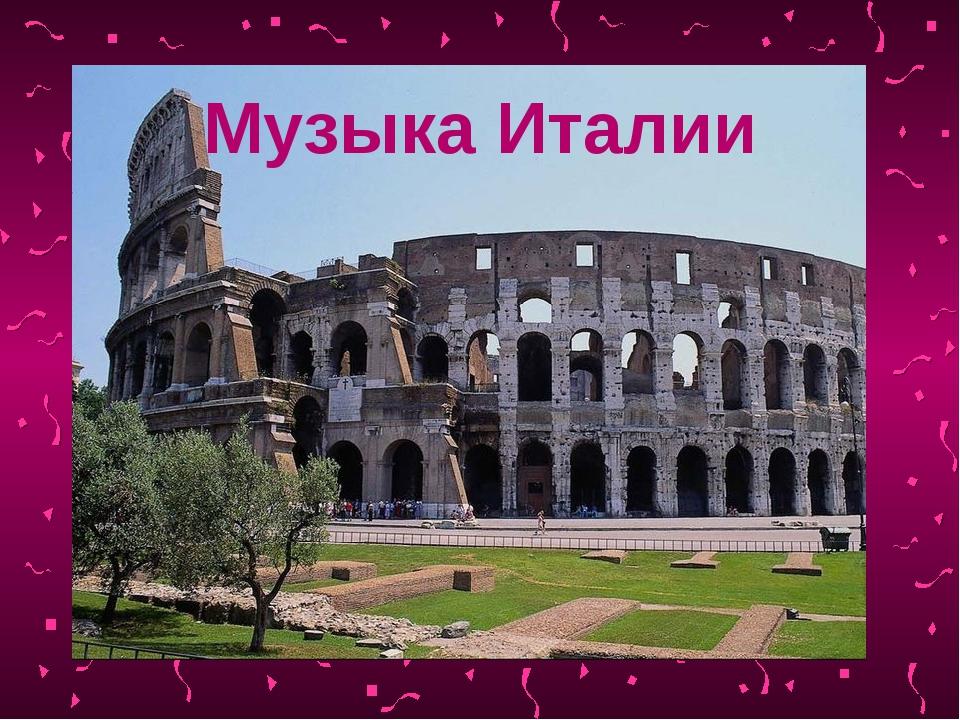 Музыка Италии