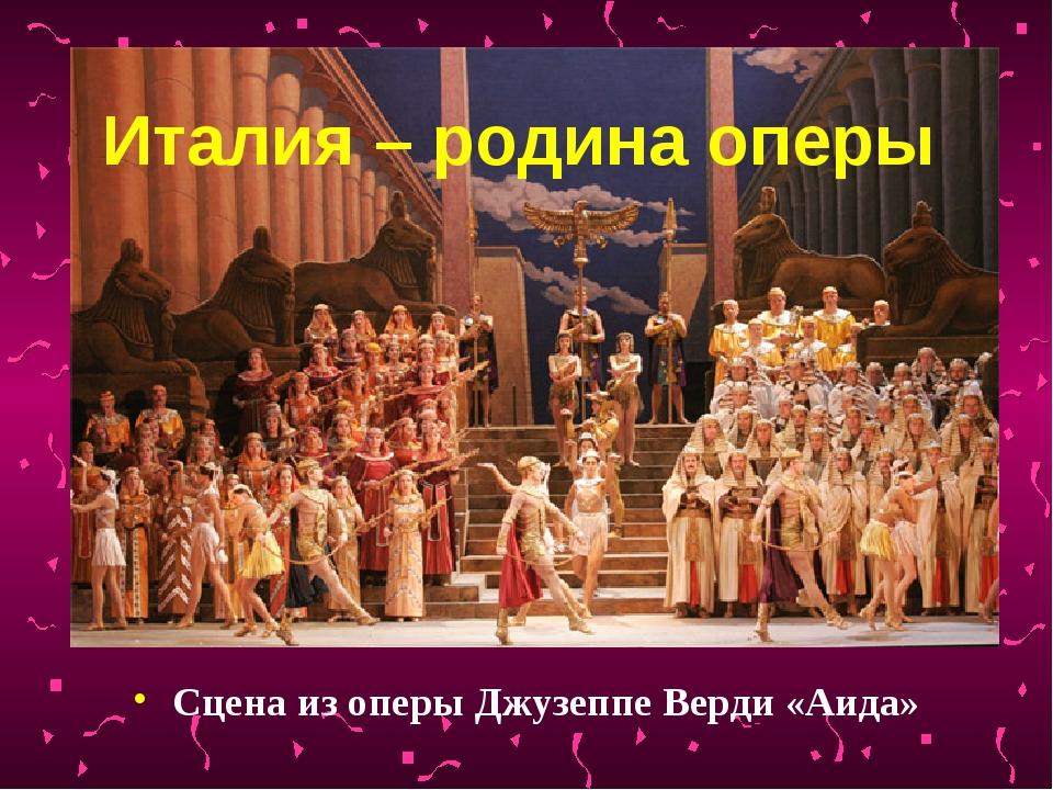 Италия – родина оперы Сцена из оперы Джузеппе Верди «Аида»