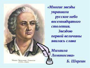 «Многие звезды украшали русское небо восемнадцатого столетия. Звездою первой