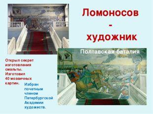 Полтавская баталия Ломоносов - художник Открыл секрет изготовления смальты. И