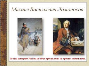 За всю историю России ни один крестьянин не прошёл такой путь.